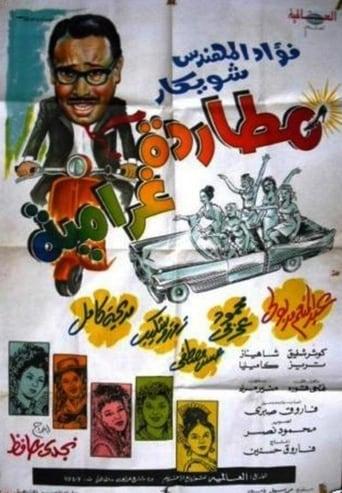 Poster of Moutarda Gharmia