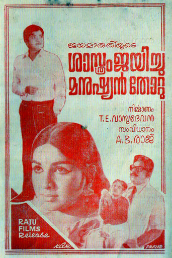 Poster of Sasthram Jayichu Manushyan Thottu