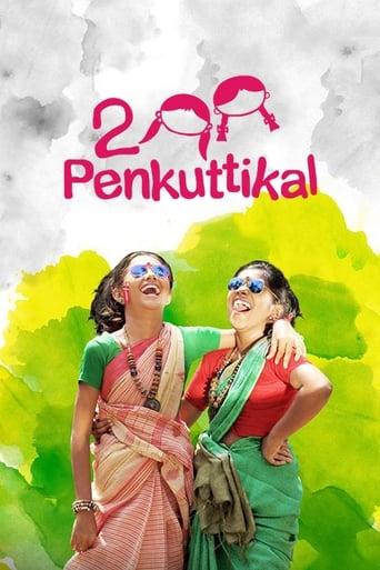 Poster of 2 Penkuttikal