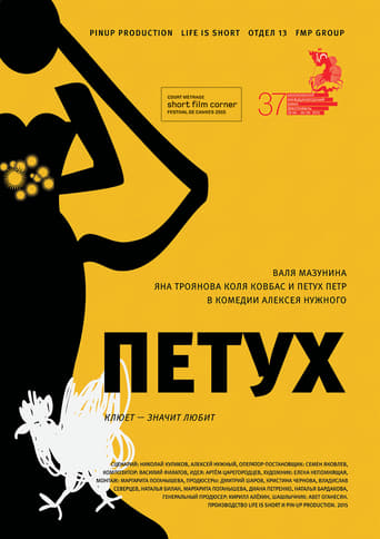 Poster of Петух