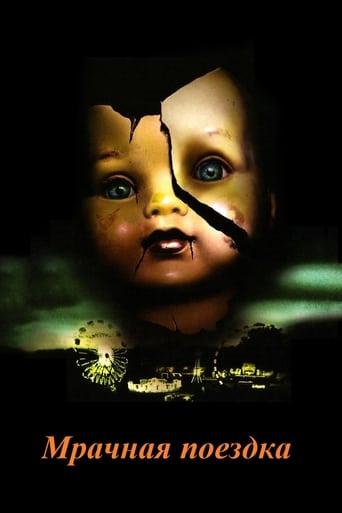 Trem Fantasma - Poster