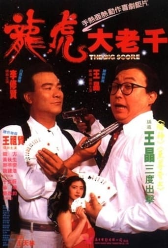 Poster of 絕橋智多星