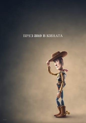 Toy Story 4 / Играта на играчките: Пътешествието (БГ Аудио)