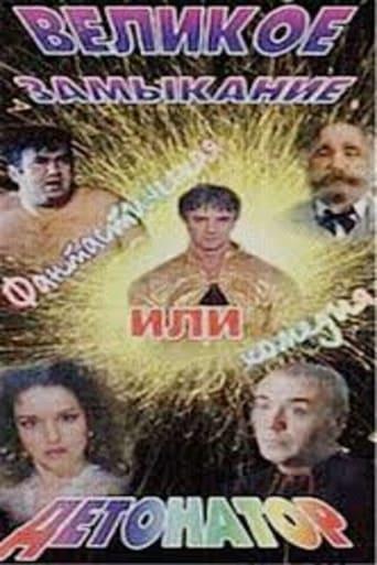 Poster of Великое замыкание, или Детонатор
