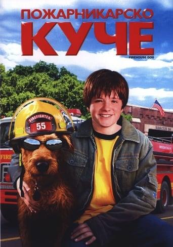 Пожарникарско куче