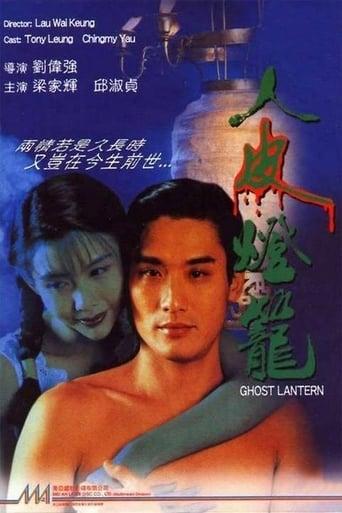 Poster of Ghost Lantern