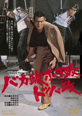 The Three Ginza Rascals
