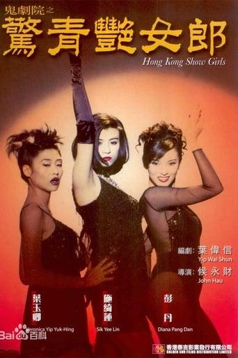 Hong Kong Showgirls