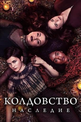 Колдовство: Новый ритуал