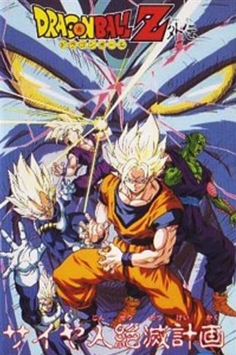 Poster of Dragon Ball Z Side Story: Plan to Eradicate the Saiyans