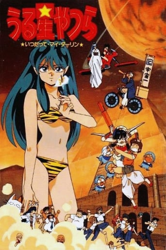 Poster of Urusei Yatsura: Always My Darling