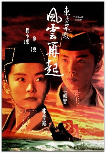 Poster of Swordsman III: The East Is Red