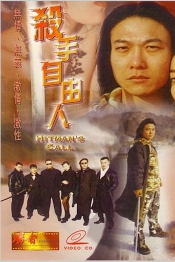 Poster of Hitman's Call