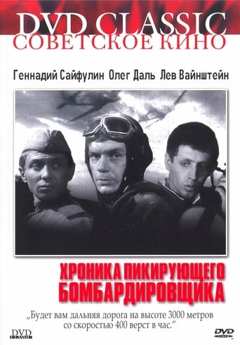 Poster of A Diving Bomber Chronicle