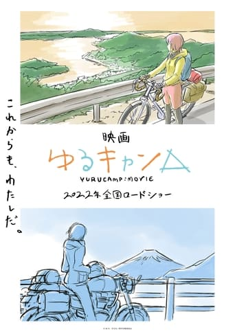 Poster of 映画 ゆるキャン△