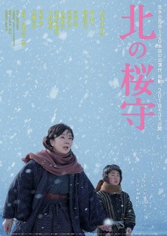 Watch Sakura Guardian in the North Free Movie Online