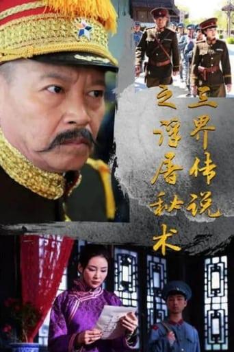 Watch 三界传说之浮屠秘术 Free Movie Online