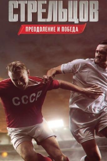 Poster of Стрельцов