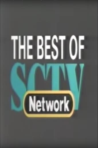 Poster of The Best of SCTV