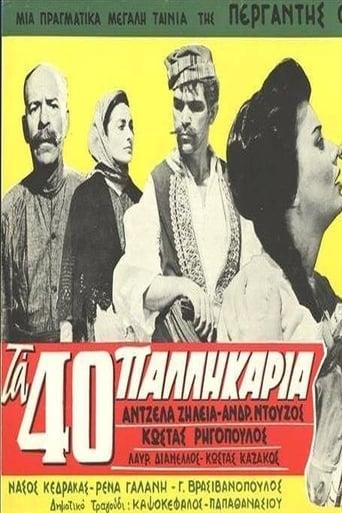 Poster of Τα σαράντα παλικάρια