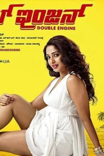Poster of Double Engine