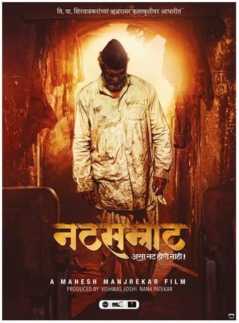 Poster of Natsamrat