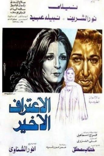 Poster of Al eeteraf al akhir