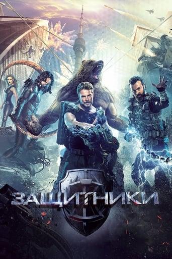 Guardians: Misja superbohaterów