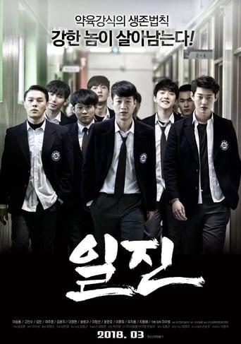 Poster of Bullies