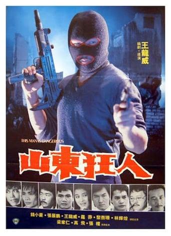 Poster of San dung whang yan