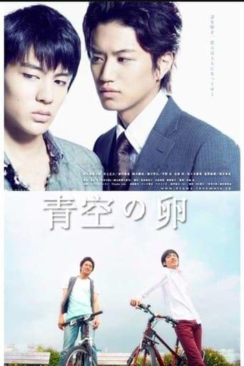 Poster of Aozora no Tamago