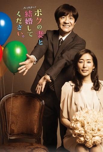 Poster of ボクの妻と結婚してください