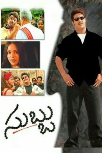 Watch Subbu Free Movie Online
