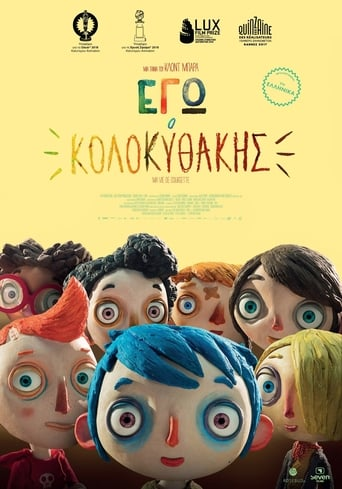 Poster of Εγώ, Ο Κολοκυθάκης