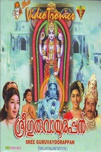ശ്രീ  ഗുരുവായൂരപ്പൻ