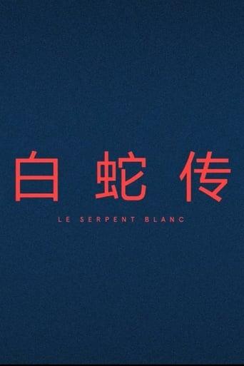 Le Serpent Blanc