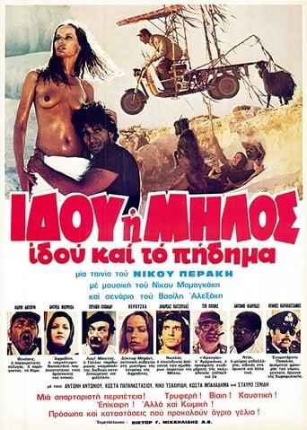 Poster of Milo-Milo