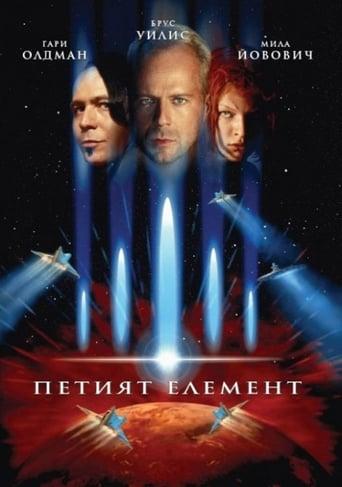 Петият елемент