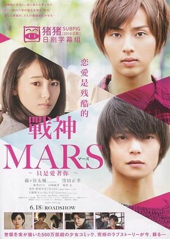 Poster of Mars: Tada, Kimi wo Aishiteru
