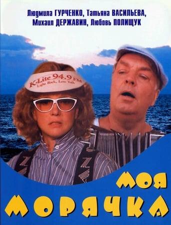 Moya moryachka