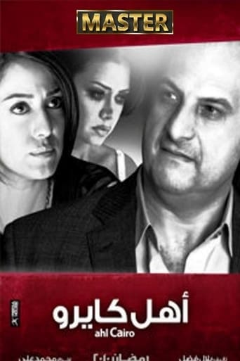 Poster of Ahel Cairo