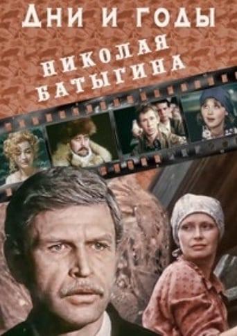 Poster of Дни и годы Николая Батыгина
