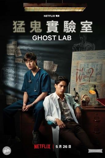 猛鬼实验室