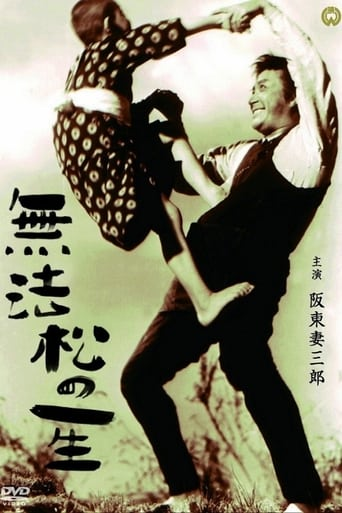 Poster of The Life of Matsu the Untamed
