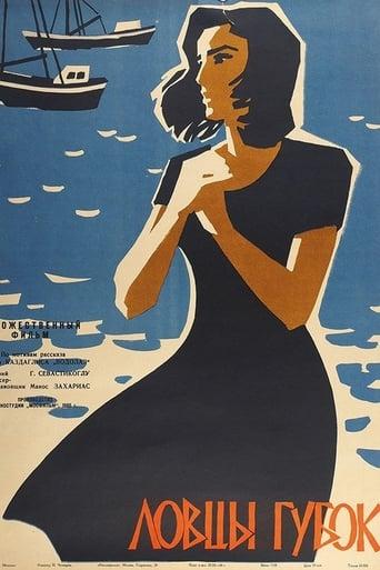 Poster of Ловцы губок
