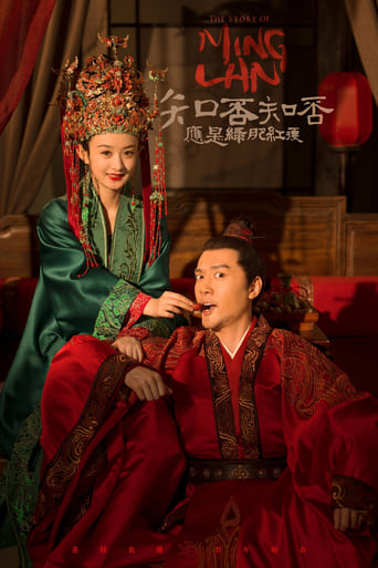 Poster of The Story of Ming Lan