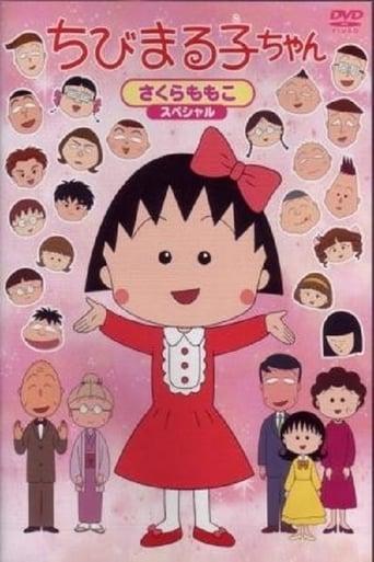 Poster of ちびまる子ちゃん