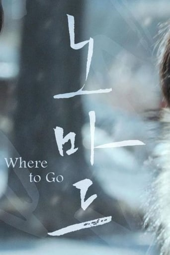 Watch Where to Go Free Movie Online