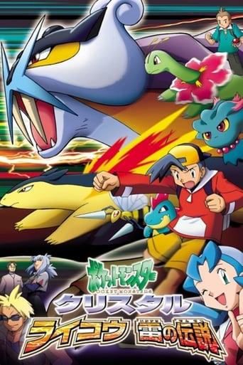 Poster of ポケットモンスタークリスタル・ライコウ 雷の伝説