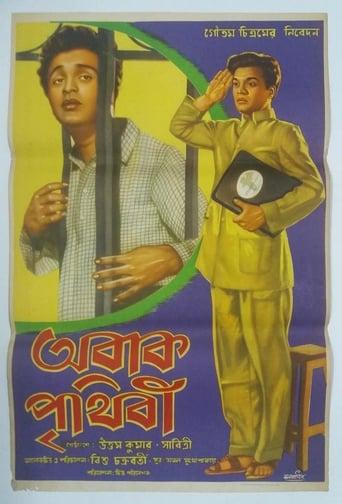 Watch Abak Prithibi full movie online 1337x